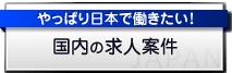 やっぱり日本で働きたい!国内の求人案件